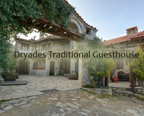Taxi transfers to Dryades Traditional Guesthouse